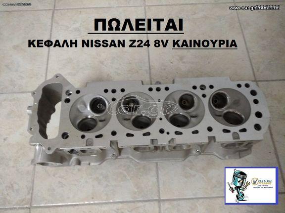 Καινούρια Κεφαλή Nissan Z24 8V