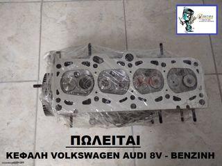 Κεφαλή Volkswagen AUDI 8V - Βενζίνη