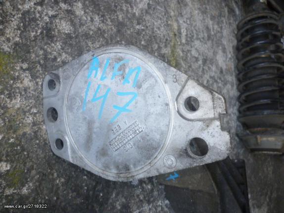 ΒΑΣΗ ΚΙΝΗΤΗΡΑ ΔΕΞΙΑ ALFA ROMEO 147 1.6 16V, MOD 2001-2011