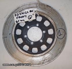 RD  250  LC  80  4,5 ΜΜ   ΔΙΣΚΟΠΛΑΚΑ  ΕΜΠΡΟΣ