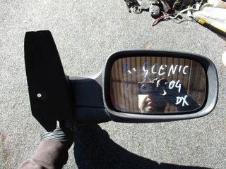 Renault Megane Scenic '03 - '09 Καθρέπτης Δεξιός Ηλεκτρικός