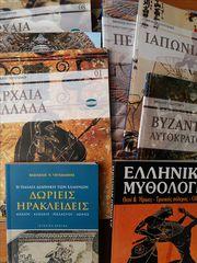 Δωριεις Ηρακλειδεις-ελληνικη μυθολογια και 14  βιβλια για μεγαλους πολιτισμους