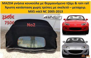 MX5 mazda γνήσια κουκούλα NC mk3 2005 - 2013 με θερμαινόμενο τζάμι & rain rail έτοιμη σε σκελετό (No2)