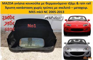 MX5 mazda γνήσια κουκούλα NC mk3 2005 - 2013 με θερμαινόμενο τζάμι & rain rail έτοιμη σε σκελετό (No1)