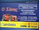 ΓΡΥΛΟΣ ΠΑΡΑΘΥΡΟΥ ΗΛ. R CITROEN XSARA I  4ΘΥΡΟ-thumb-2
