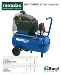 Metabo Αεροσυμπιεστής Classic air 255 - 8 bar,1.500 Watt