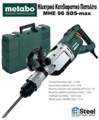 Metabo Ηλεκτρικό Κατεδαφιστικό Πιστολέτο MHE 96 1600 Watt - Έκπτωση 25%