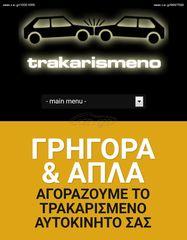 FIAT FREEMONT Αγορά τρακαρισμενων αυτοκινήτων