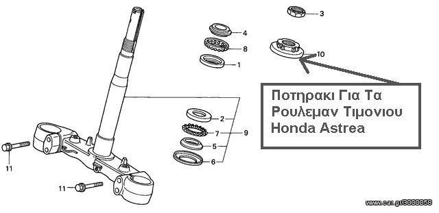 Ποτηρακι Για Τα Ρουλεμαν Τιμονιου Honda