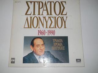 ΔΙΟΝΥΣΙΟΥ ΣΤΡΑΤΟΣ - 1960 1990 ΤΡΙΑΝΤΑ ΧΡΟΝΙΑ ΕΠΙΤΥΧΙΕΣ