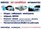 ΔΙΑΓΝΩΣΕΙΣ - ΕΠΙΣΚΕΥΕΣ  air condition - airbag - κενρικου κλειδωματος κλπ-thumb-2