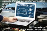 ΔΙΑΓΝΩΣΕΙΣ - ΕΠΙΣΚΕΥΕΣ  air condition - airbag - κενρικου κλειδωματος κλπ-thumb-1