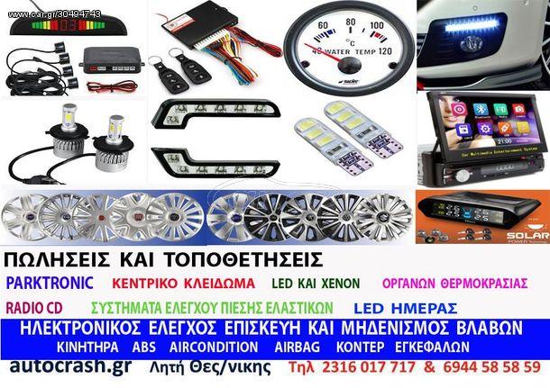 ΔΙΑΓΝΩΣΕΙΣ - ΕΠΙΣΚΕΥΕΣ  air condition - airbag - κενρικου κλειδωματος κλπ