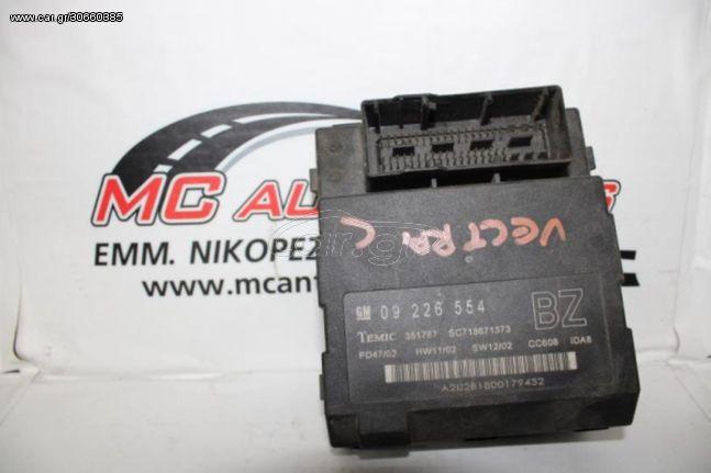 Πλακέτα  OPEL VECTRA C (2005-2008)  092265544 BZ   ασφαλειοθήκης