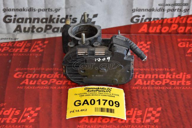 Πεταλούδα Γκαζιού Opel Corsa Z12XE 1995-2005 BOSCH 0280750044
