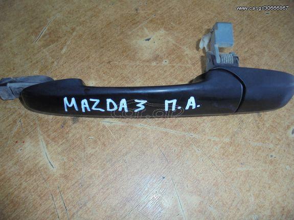 MAZDA  3   '03'-08'      Χερούλια (Πόμολα)  πισω   αριστερα