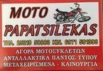 ΓΝΗΣΙΟ ΦΛΑΣ ΠΙΣΩ HONDA TRANSALP 600 MOTO PAPATSILEKAS-thumb-2