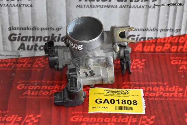 Πεταλούδα Γκαζιού Toyota RAV 4 1AZ 2.0 2000-2008 22270-28010