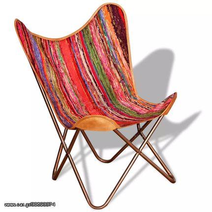 Καρέκλα Πεταλούδα Πολύχρωμη από Ύφασμα Chindi