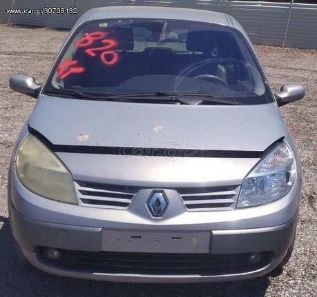 Renault Scenic 04 1.6cc K4MT7 Προφυλακτήρες