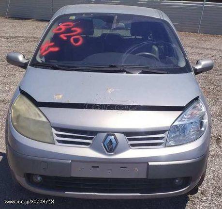 Renault Scenic 04 1.6cc K4MT7 Φτερά