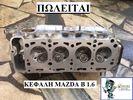 Κεφαλή Mazda Β 1.6-thumb-0