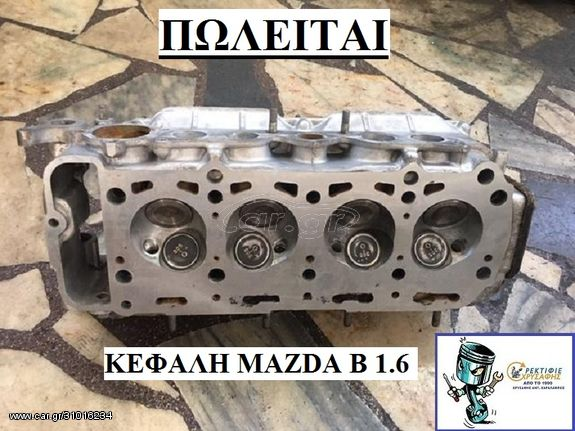 Κεφαλή Mazda Β 1.6