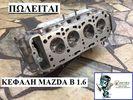 Κεφαλή Mazda Β 1.6-thumb-1