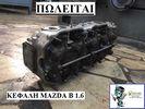 Κεφαλή Mazda Β 1.6-thumb-3