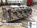 Κεφαλή Mazda Β 1.6-thumb-4