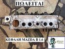 Κεφαλή Mazda Β 1.6-thumb-5