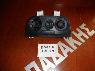 Fiat Doblo 2010-2015 χειριστήριο καλοριφέρ