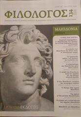 Περιοδικό Φιλόλογος Τεύχος 134