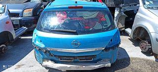 Πίσω Τροπέτο Opel Astra H '04-'10
