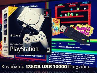 Κονσόλα PlayStation Classic + 128GB USB 10000 Παιχνιδια 269 PSX + ARCADE MEGA DRIVE SNES DREAMCAST NES +++