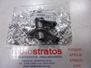 Κοκκοράκι Εισαγωγής Piaggio X9 500 Evolution ABS E2 2006-2007 ZAPM27000 500 8260275 Γνήσιο - Καινούριο