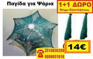 ΣΟΥΠΕΡ ΠΡΟΣΦΟΡΑ 1+1 ΔΩΡΟ Παγίδα για Ψάρια