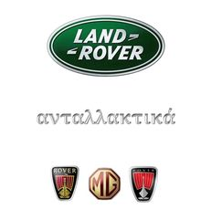 LAND ROVER MGF MGTF ROVER ανταλλακτικά - MG Athens parts