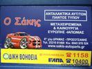 ΒΕΝΤΙΛΑΤΕΡ ΚΑΛΟΡΙΦΕΡ CITROEN BERLINGO-thumb-2