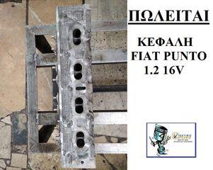 Κεφαλή Fiat Punto 1.2 16V