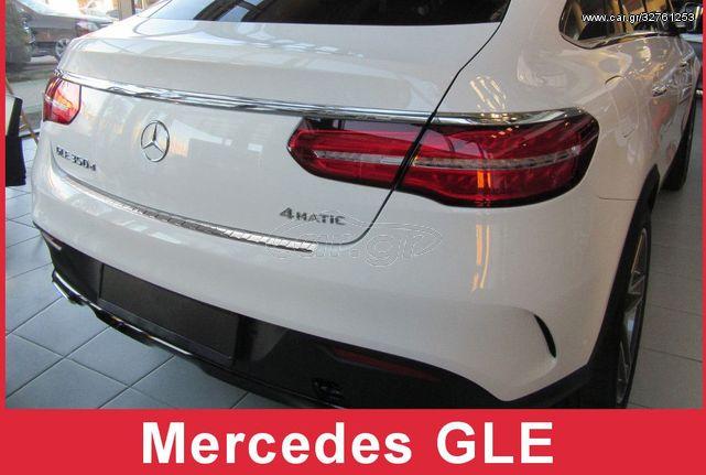 Προστατευτικό Πίσω Προφυλακτήρα Ανοξείδωτο Για Mercedes GLE Coupe crossover 2015+ (CAR21981)