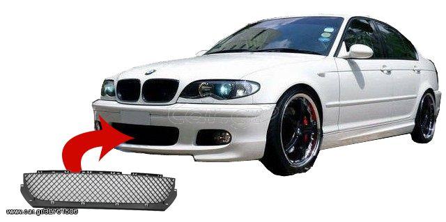 Σίτα Προφυλακτήρα  Για BMW  Ε 46 3  Series  M-Technik Design 1998-2005  (CAR22322)