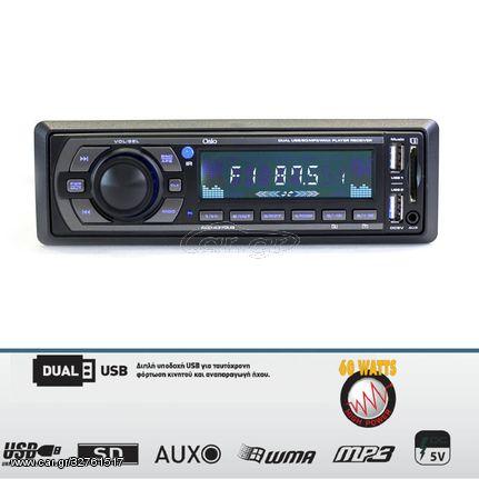 Ηχοσύστημα Αυτοκινήτου OSIO ACO-4370U διπλό USB για φόρτιση με SD/AUX-IN (CAR22336)