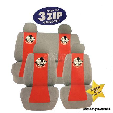 Καλύμματα Αυτοκινήτου Σετ Μπροστά-Πίσω 8 Τεμ Πετσετέ Donald & Mickey με φερμουάρ Γκρι/Κόκκινο 9913819  (CAR23525)