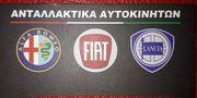 LANCIA YPSILON ΕΓΚΕΦΑΛΑΚΙ ΑΕΡΟΣΑΚΟΥ-thumb-1