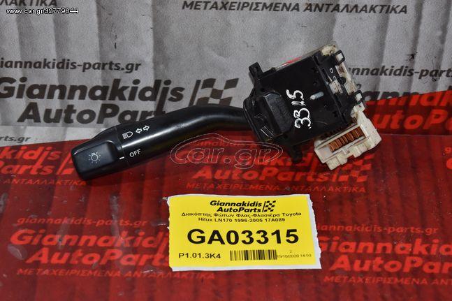 Διακόπτης Φώτων Φλας-Φλασιέρα Toyota Hilux LN170 1996-2005 17A089 (16 pins)