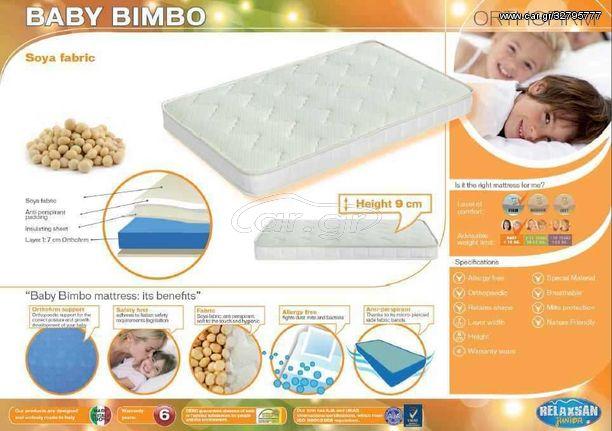 Στρώμα Baby Bimbo - 90x200