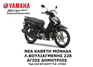 """Yamaha Crypton '20 115 S NEW  Δώρα"""" ή Δώρα;"""