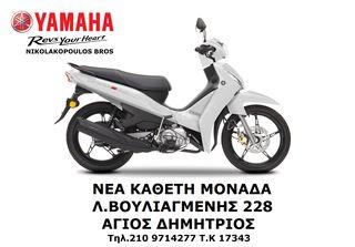 """Yamaha Crypton '20 115 S NEW Άτοκα"""" ή Δώρα;"""