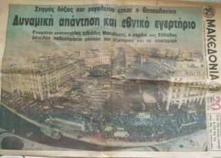 Συλλαλητήριο Μακεδονιας εφημεριδα